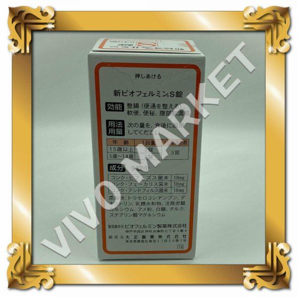 Japan Supplement New BIOFERMIN S Lactic Acid Bacterium 540 Tablets FS 9