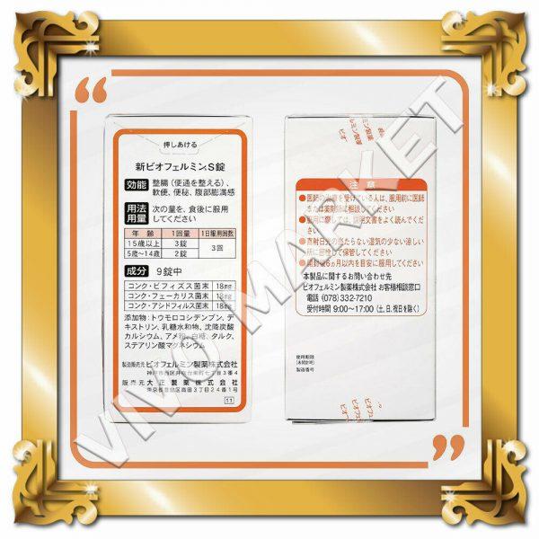 Japan Supplement New BIOFERMIN S Lactic Acid Bacterium 540 Tablets FS 4