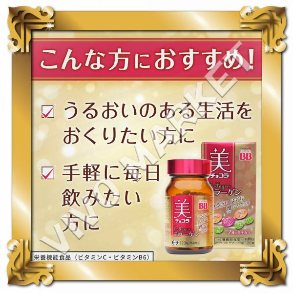 Japan Eisai Chocola BB Beauty Collagen 120 tablet for 40 days FS 1
