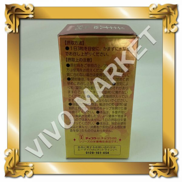 Japan Eisai Chocola BB Beauty Collagen 120 tablet for 40 days FS 9