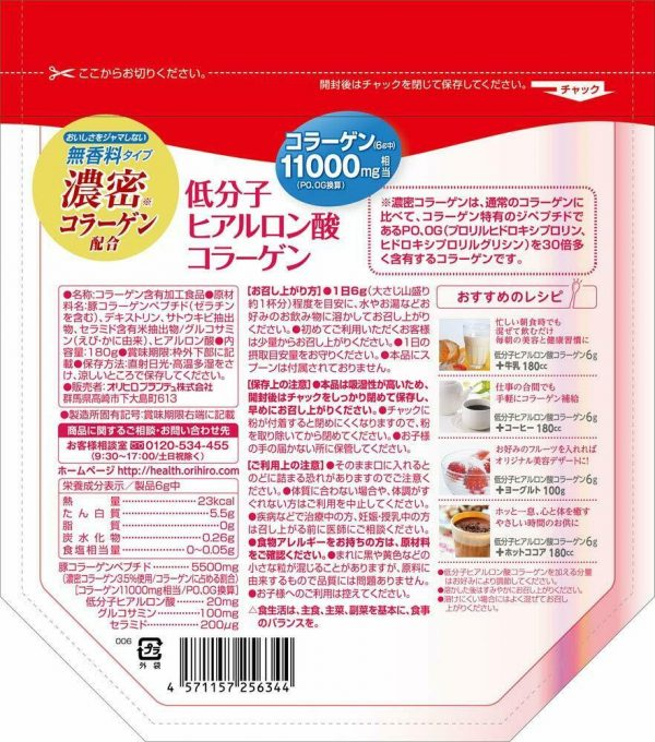 【5pack set】Orihiro low molecular weight hyaluronic acid collagen pouch type 180 2