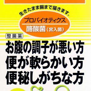 ☀Strong Miyarisan Clostridium butyricum 1000 Tablets From Japan