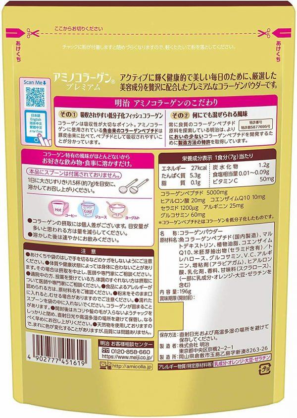 NEW 3 Gold Pack! Meiji PREMIUM Amino Collagen powder, 28days (196g) x 3 refills! 2