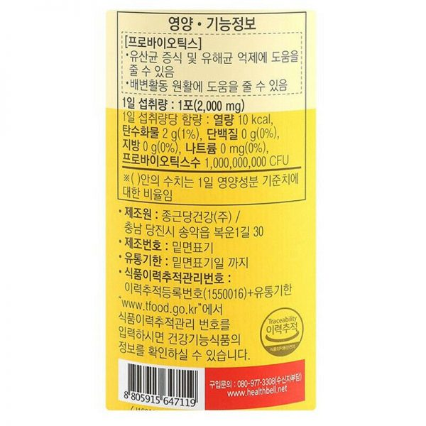 Chong Kun Dang LACTO-FIT Lactobacillus Acidophilus Healthcare Powder 50 Stick 7
