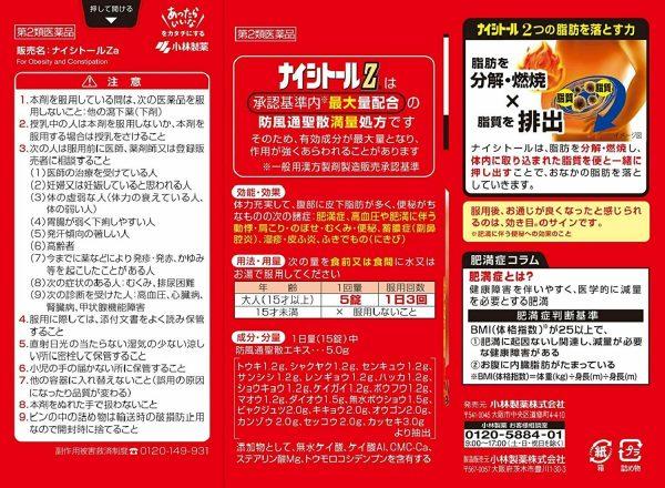 KOBAYASHI NAISHITORU Burning Slimming Herbal Za 420 tablets  From Japan 6
