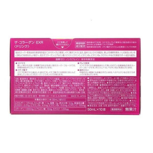 Shiseido The Collagen Drink EXR 50 ml x10 Bottles Japanese Beauty w/Tracking # 1
