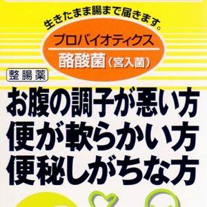 ☀Strong Miyarisan Clostridium butyricum 330 Tablets From Japan